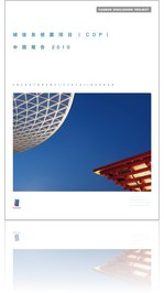CDP 2010 China Report